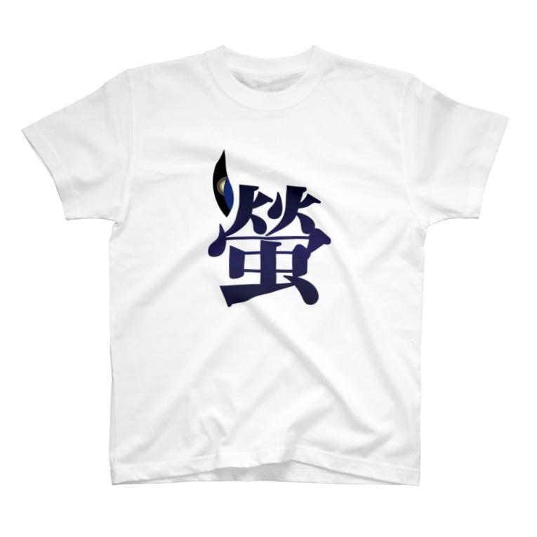 DEEPDRILLEDWELL@井戸の中のhotaru T-shirts