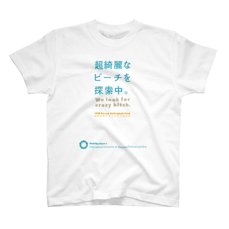 国際海事科学大学/ International University of Maritime Sciences and Artsのビーチバレーボール部 T-shirts
