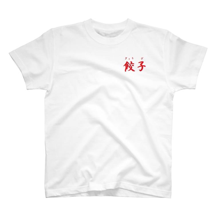 アメリカンベース  の餃子 グッズ 雑貨  T-Shirt