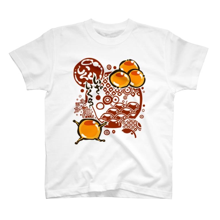 花日和 畳のいくら人 T-shirts
