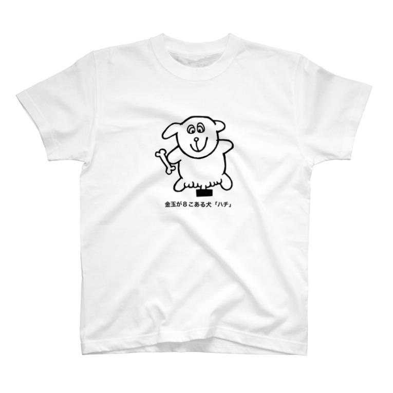 福留茜の金玉が8こある犬「ハチ」 T-shirts