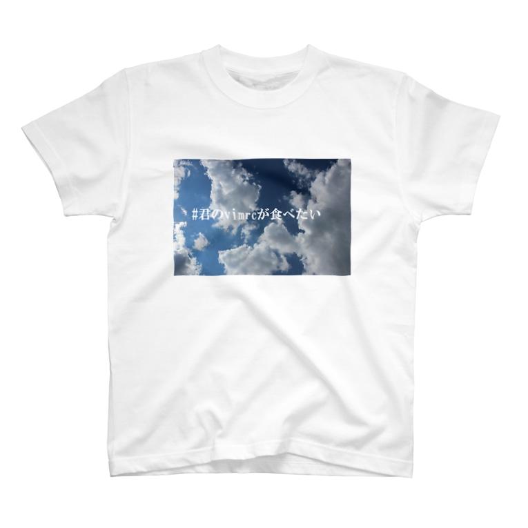 キッチン.py (えらいので朝起きれる)の君食べ_vim T-shirts
