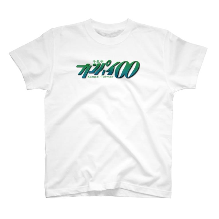 #乾杯台湾 のTシャツ屋さんの00-KANPAI T-shirts