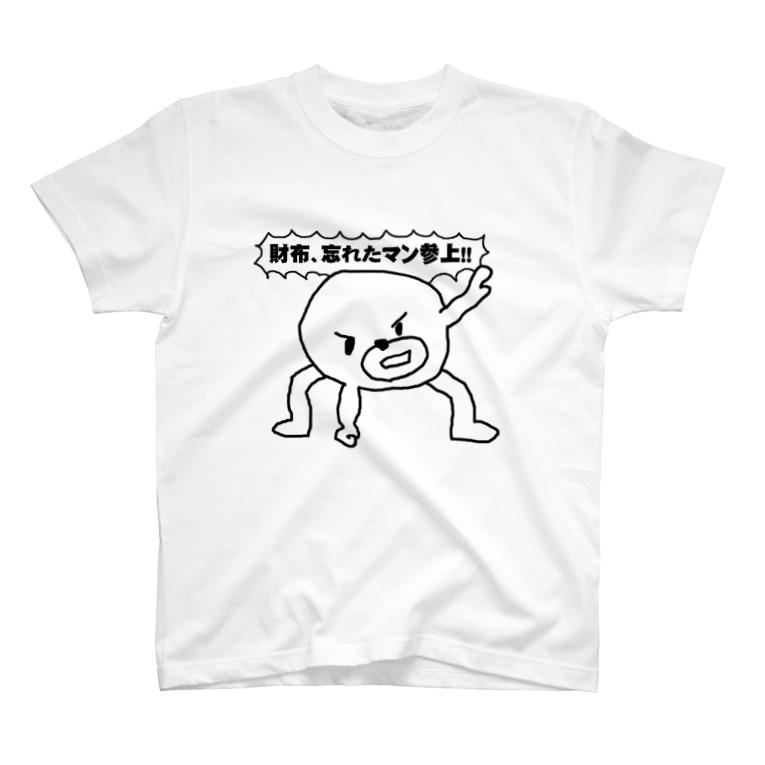セブ山のグッズ売り場の財布忘れたマン T-shirts