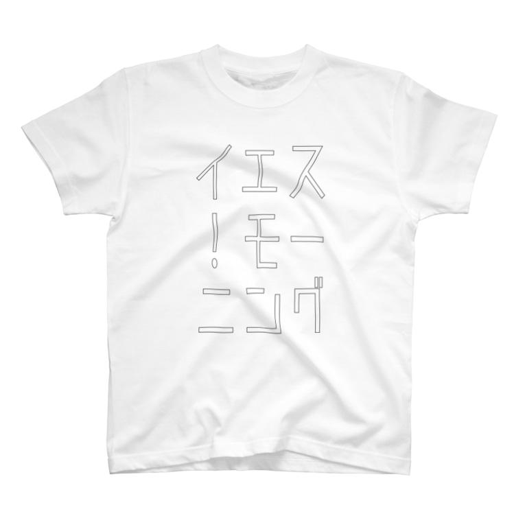 YES!BURGERのイエスモーニング T-shirts