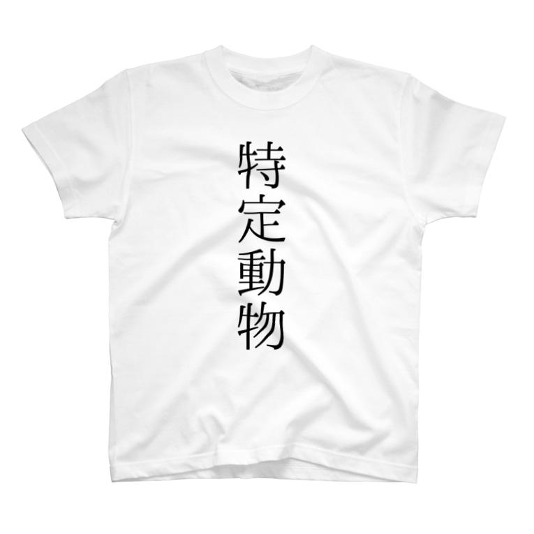 鰐◆WANIの特定動物 T-shirts