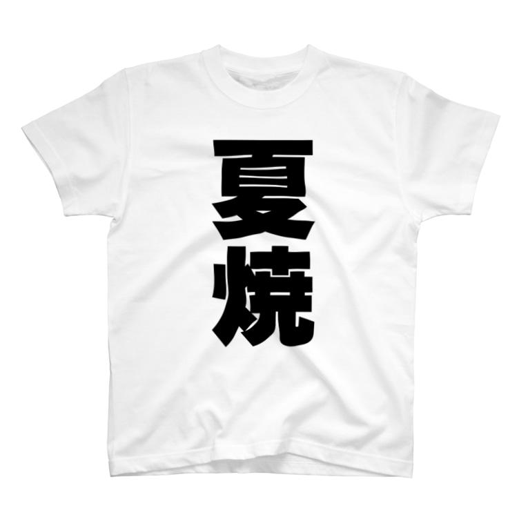 namae-tの夏焼さんT名前シャツ Tシャツ T-shirts