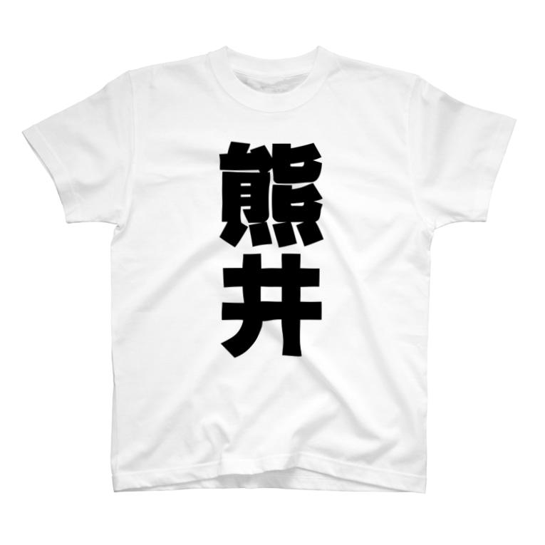 namae-tの熊井さんT名前シャツ Tシャツ T-shirts