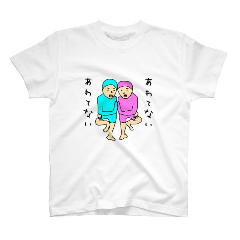 福豆のヨガ(あわてない) T-shirts