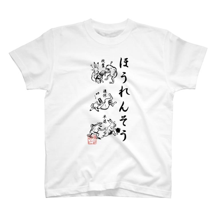 倉戸みとのほうれんそう(和風) T-Shirt