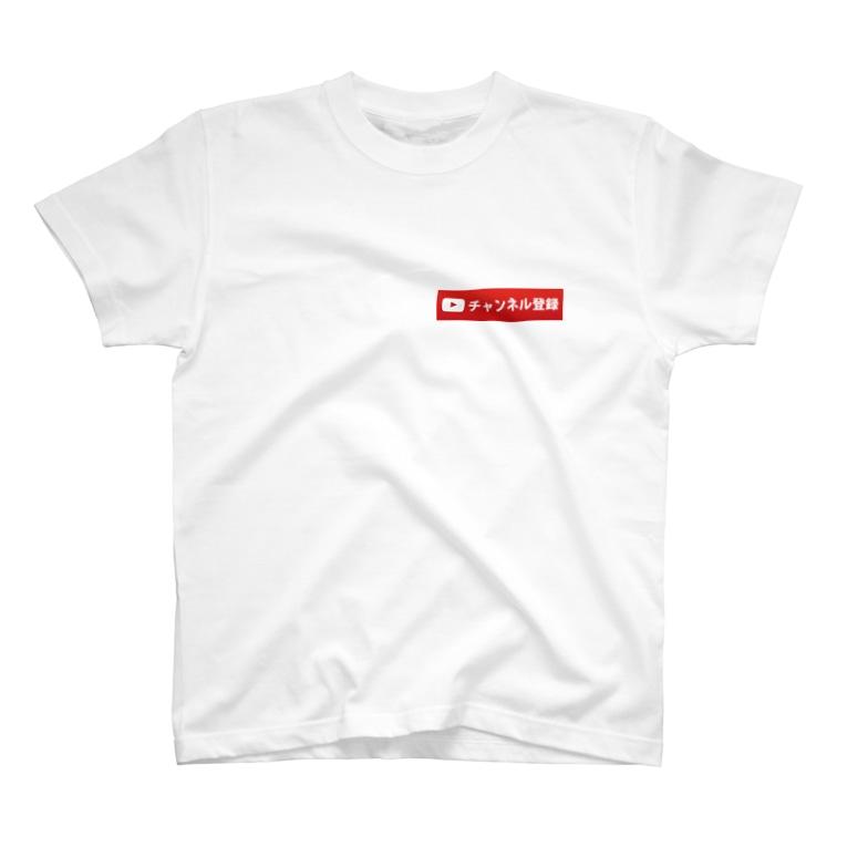 ジャンプ力に定評のある前田のチャンネル登録 T-shirts
