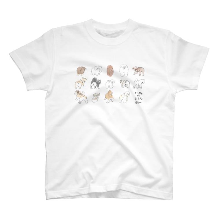 じゅんのいぬのおしり T-shirts