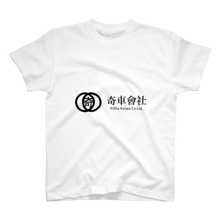 米田淳一未来科学研究所ミュージアムショップ(SUZURI支店)の奇車會社グッズシリーズ(改) T-shirts