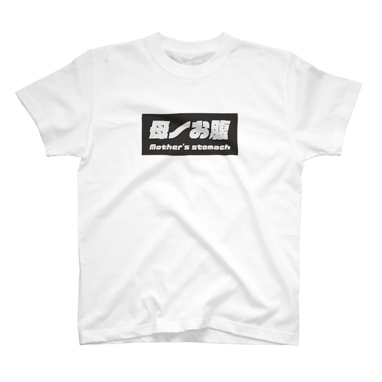 ダステル-DustelBoxの母ノお腹 T-shirts