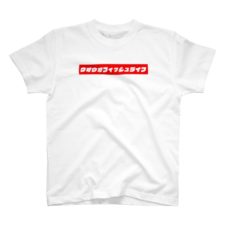 きみどり⛄️❄️⛷のウオウオフィッシュライフ・改 T-shirts