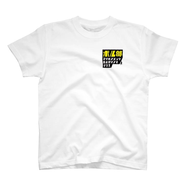 YHBC(由利本荘ボルダリングクラブ)のYHBC ワンポイントTee(スクエア) T-shirts