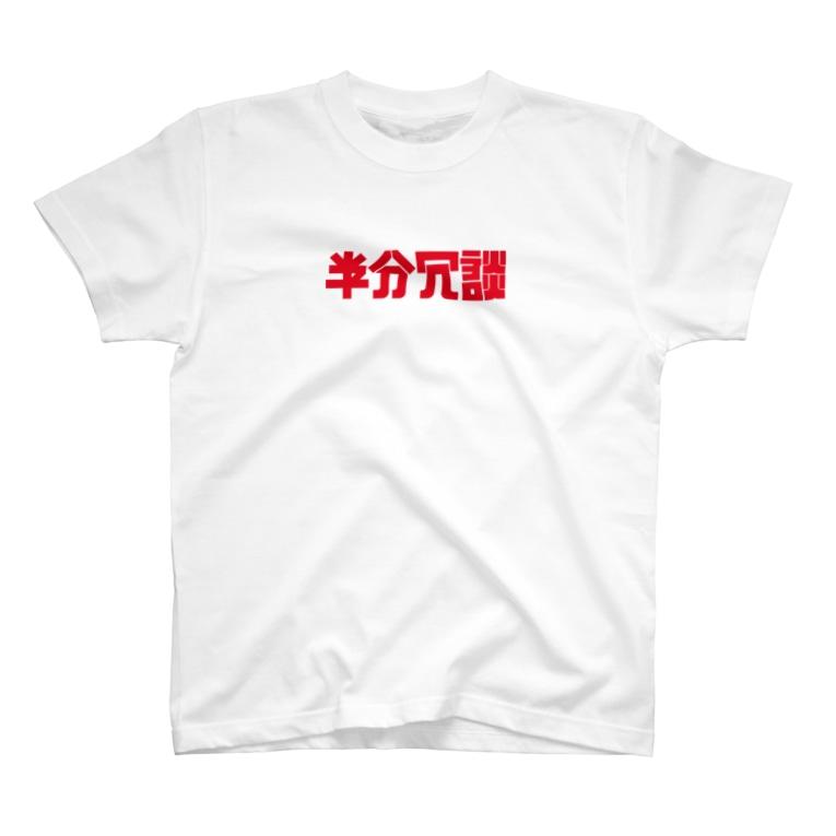 ヤムウンセンのパワハラ対策 T-shirts