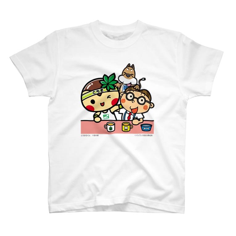 パソコン太郎の夢絵本ショップ(SUZURI店)のとちまるくんとパソコン太郎の夢絵本【ティータイム】 T-shirts