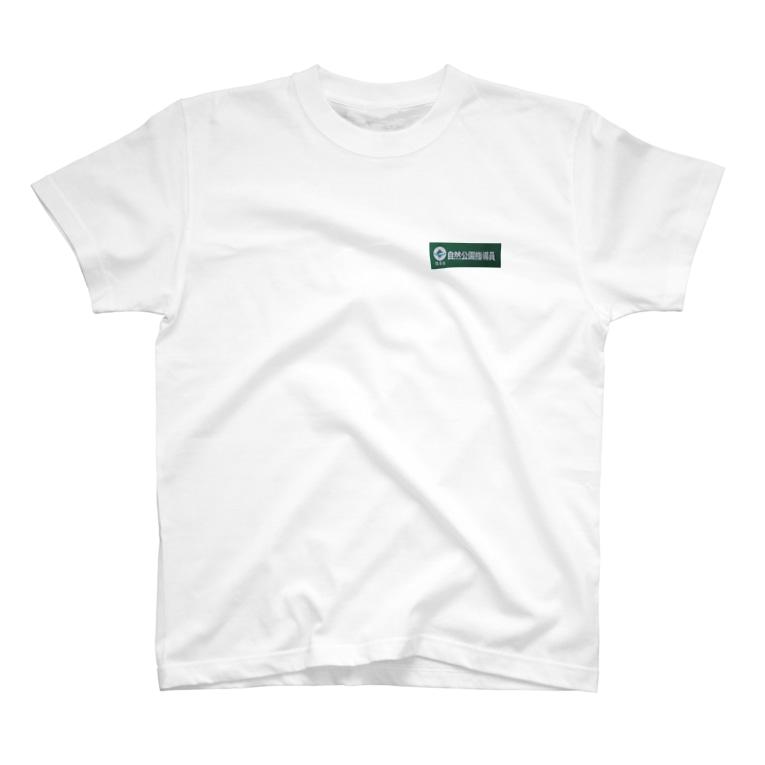 いらないものの環境保全 T-shirts