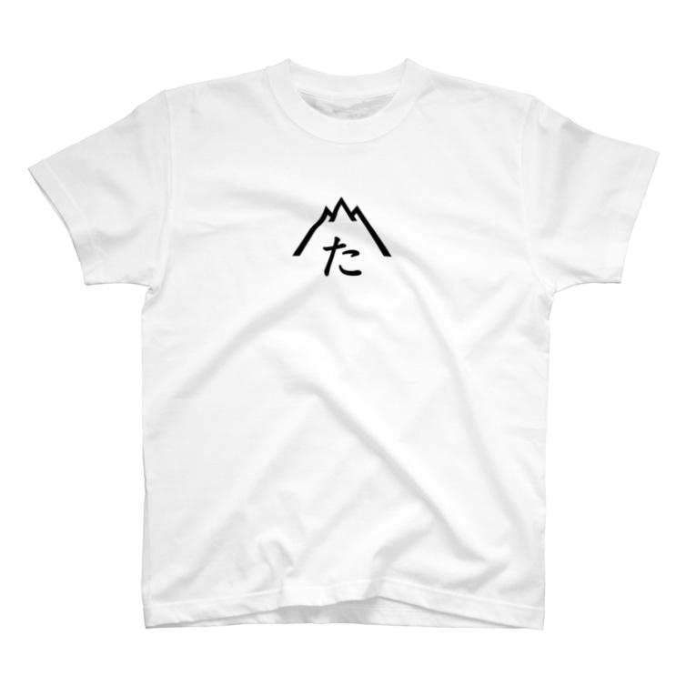 たかお山のたかお山 T-shirts