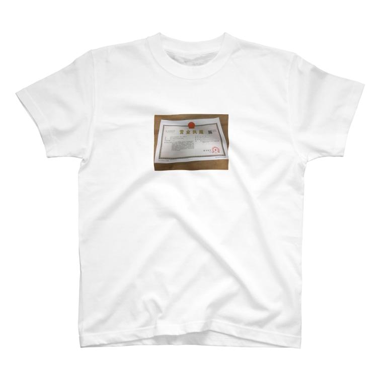 哈牛桥智能科技and泽原形象工作室の哈牛桥智能科技 T-shirts