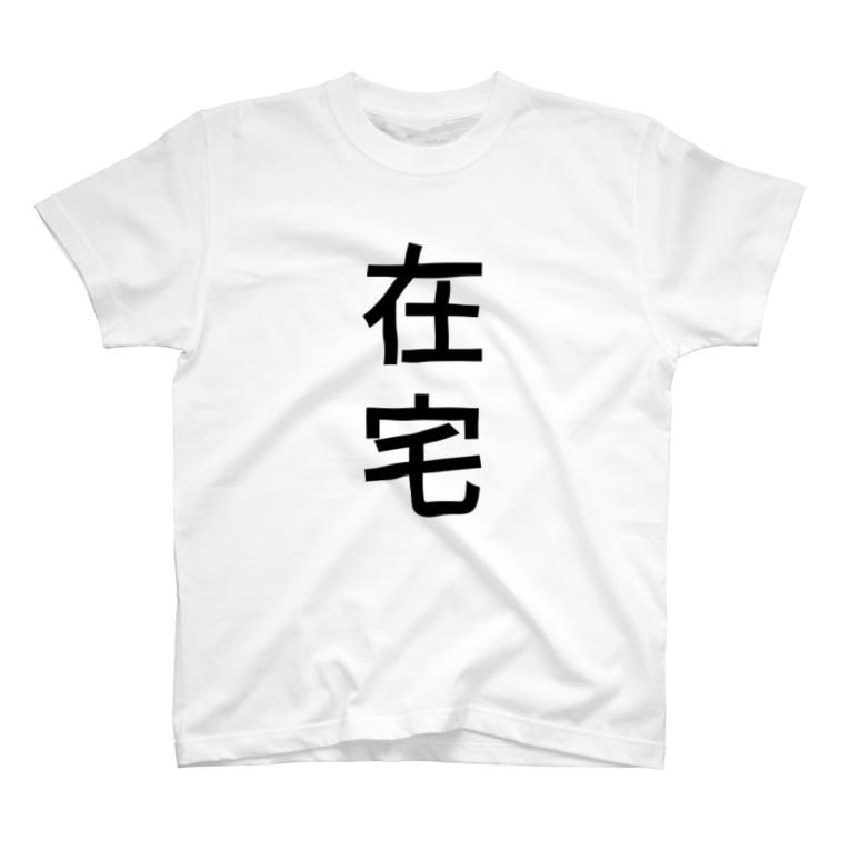 おまつしゃんの在宅Tシャツ(前面) T-shirts