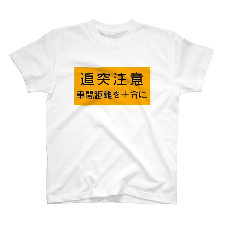 route27の追突注意の高速道路標識 T-shirts