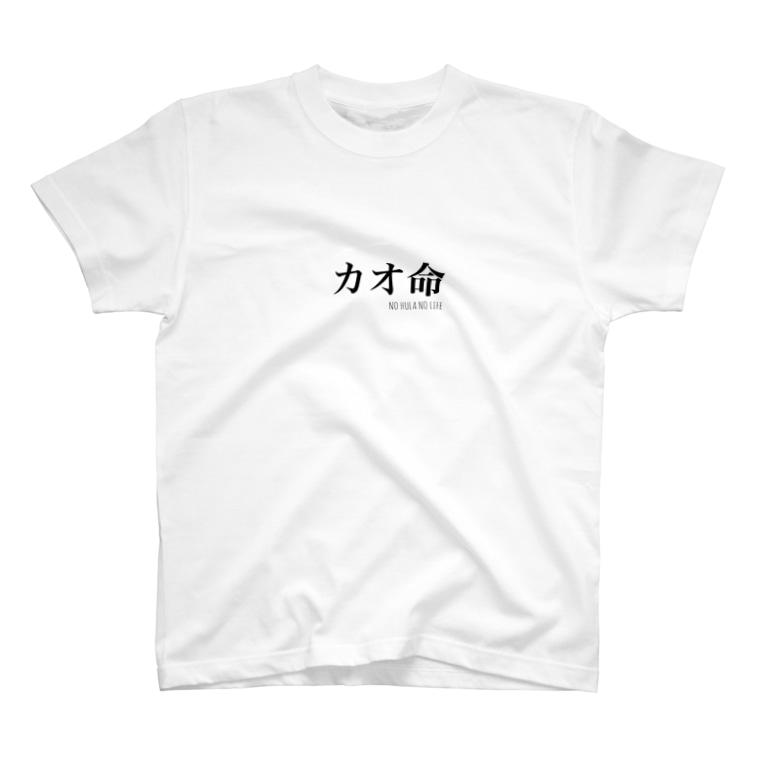maki_ishinoのカオ命Tシャツ T-shirts