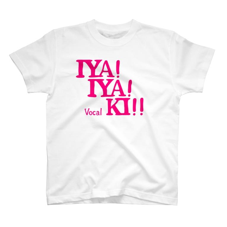 つかさのIYAIYAKIヴォーカル T-shirts