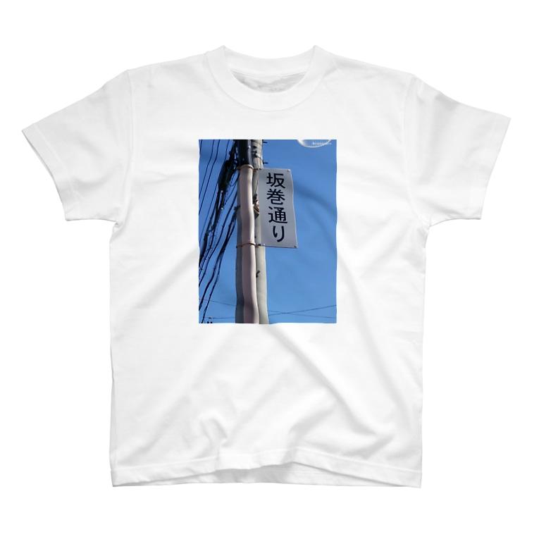 坂巻通り衣料品店の坂巻通り2✌ T-shirts