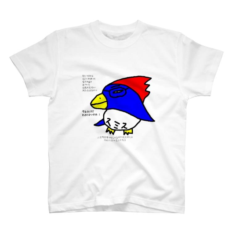 個別の一万人ハブ電脳ショップのスミスの色々 T-shirts