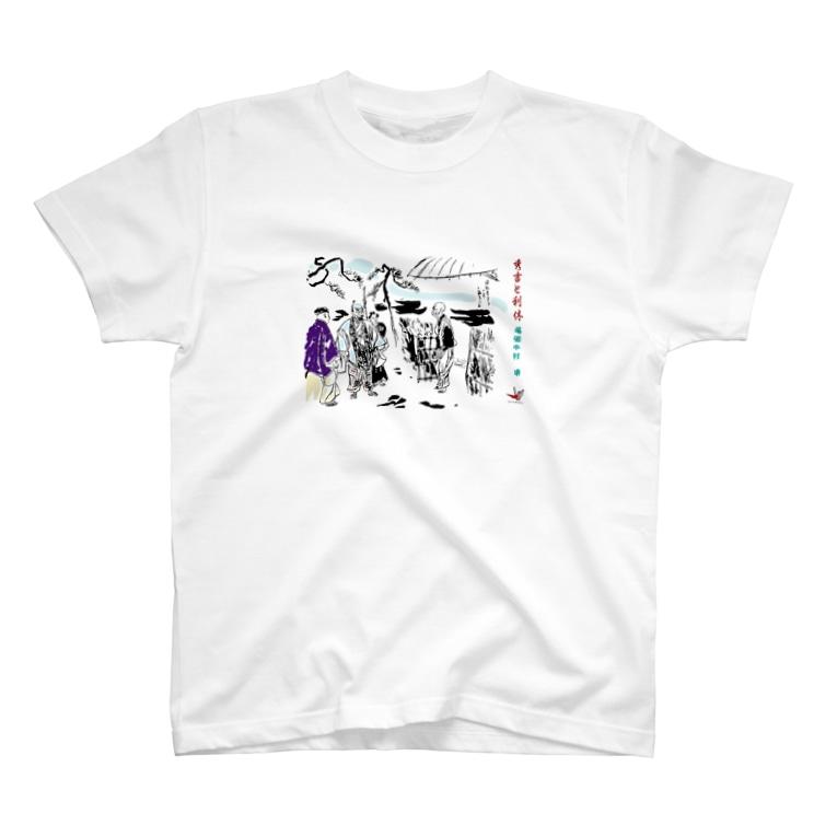 yt19380709の#いくぞ岩田屋 秀吉と千利休 T-shirts