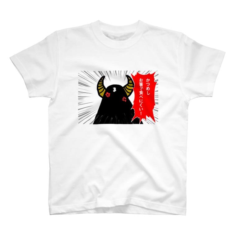 かつめディアショップのかつめしお箸で食べにくい T-shirts