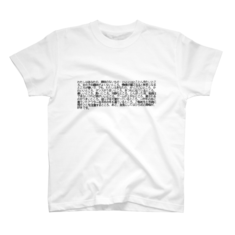 happy_aopi05の好きなところ(白) T-shirts