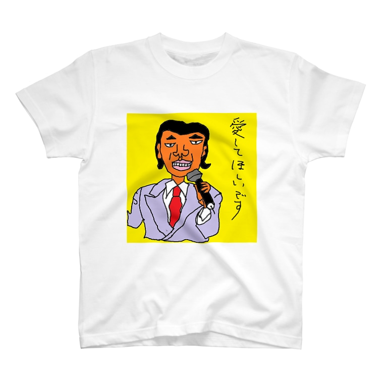 ディーセント・ワーク商店(人間らしい働き甲斐のある仕事)の愛がほしいです! T-shirts