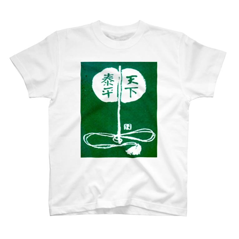 artacraneの軍配どうり T-shirts
