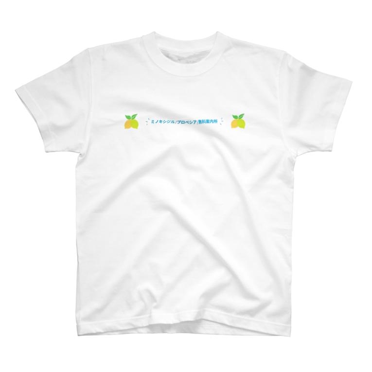 ミノキシジル/プロペシア/無料案内所のミノキシジル/プロペシア/無料案内所 T-Shirt