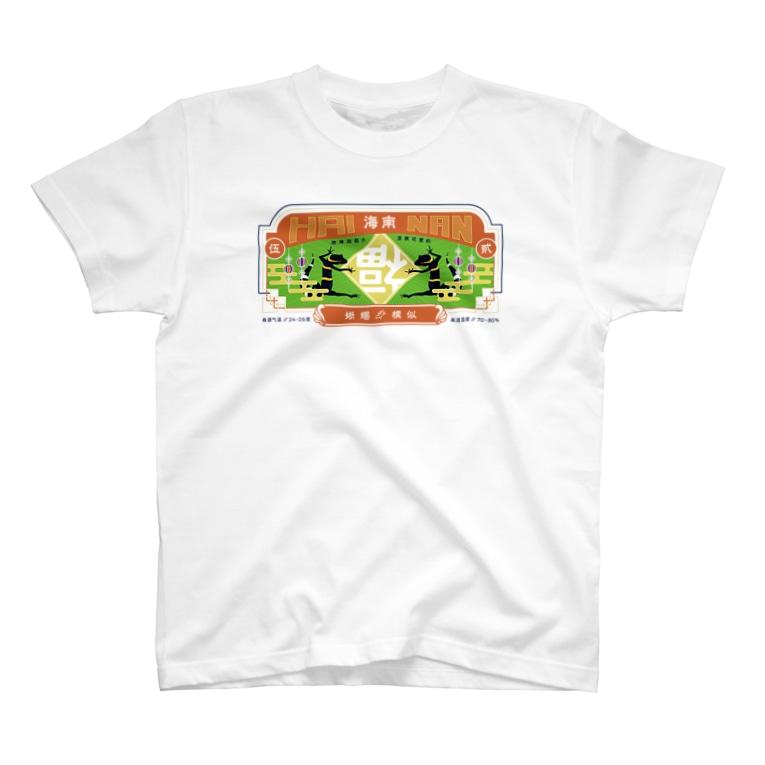 爬虫類グッズ メッサヌンサ - M.R.Sのちゃいなんハイナン - カラフルver- T-shirts