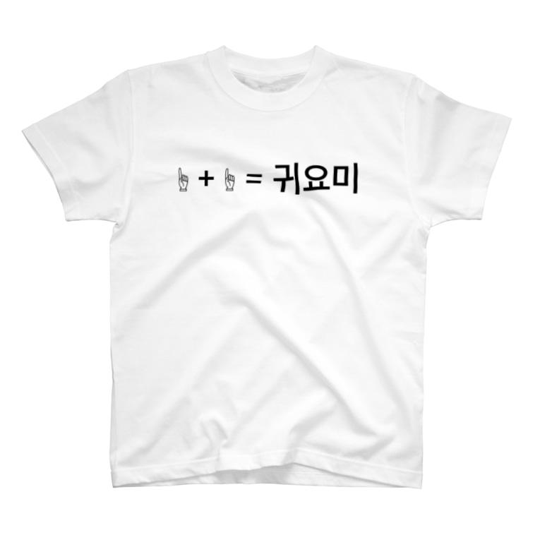 ユイのキヨミ 韓国 可愛い人 T-shirts