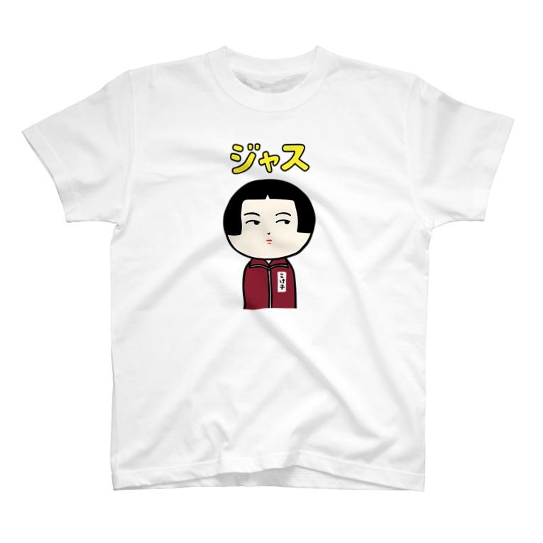 仙台弁こけしのジャス (あずき色) T-shirts