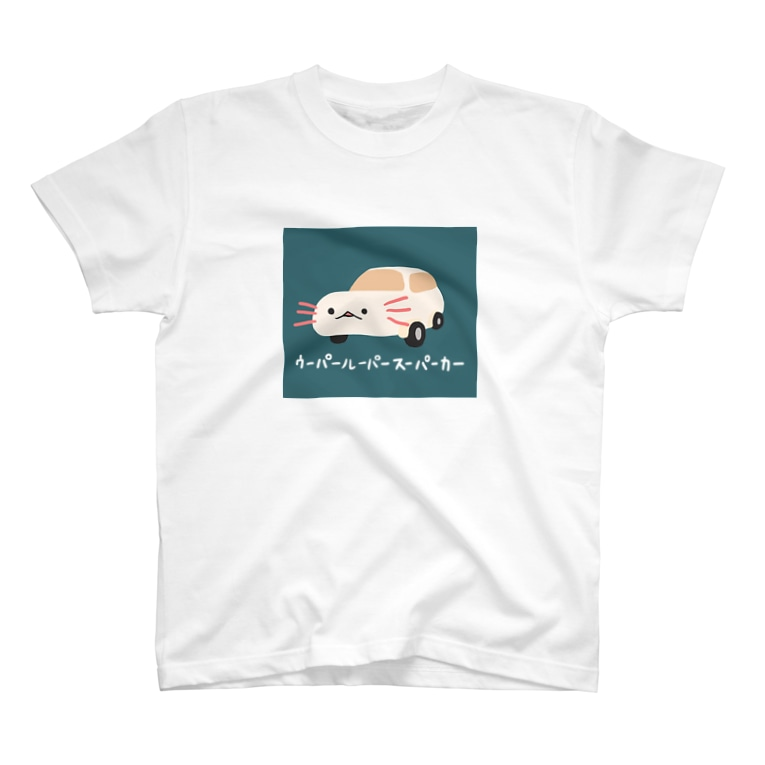 ぷにおもちSHOPのウーパールーパースーパーカー T-shirts