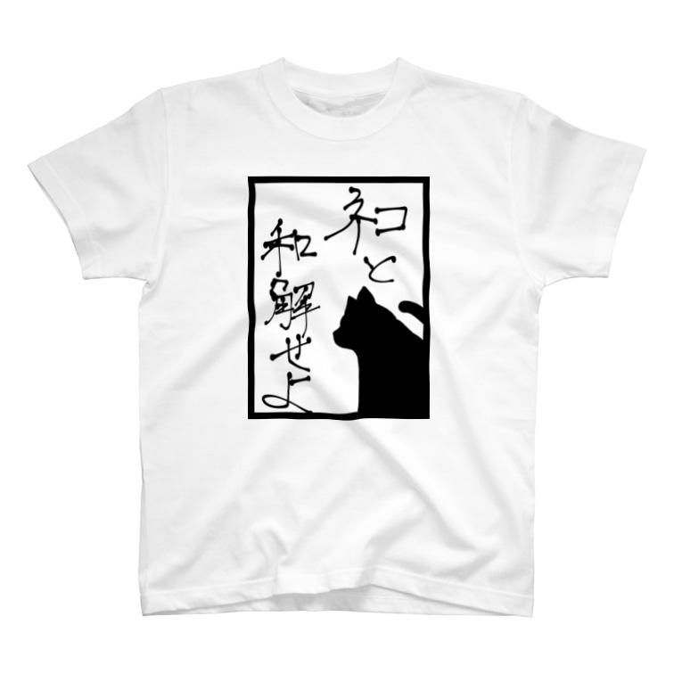 Jackの思いつきショップのネコと和解せよ T-shirts