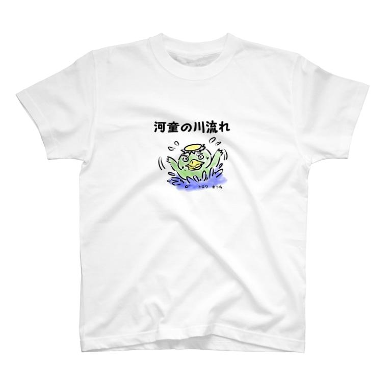 トロワ イラスト&写真館の河童の川流れ T-Shirt