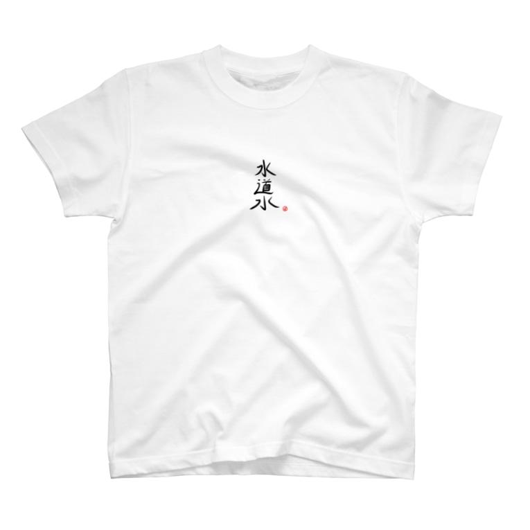 きたぽよグッズショップ【ぽよ劇場のグッズ屋さん】のぽよさんちの水道水グッズ T-shirts