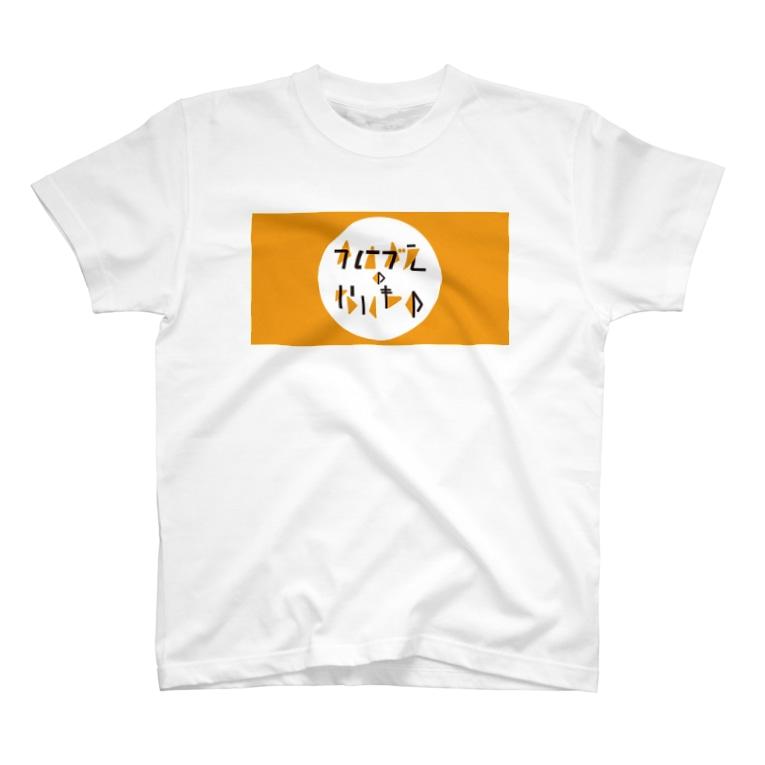 たいがのかけがえのないもの T-shirts