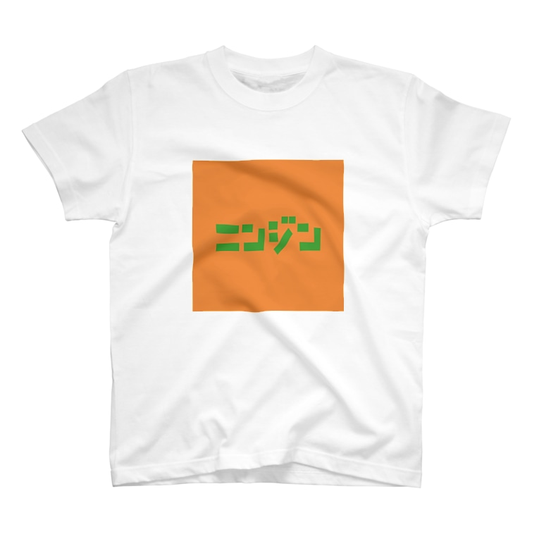 riruのおみせのにんじん🥕 T-shirts