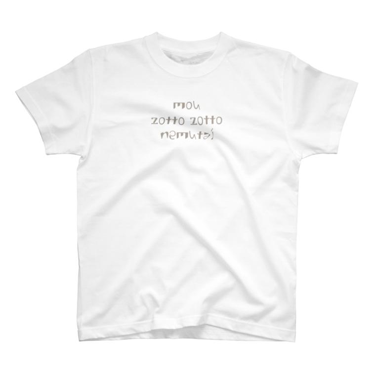 オヤスミナサイのどうしてもネムタイ T-shirts