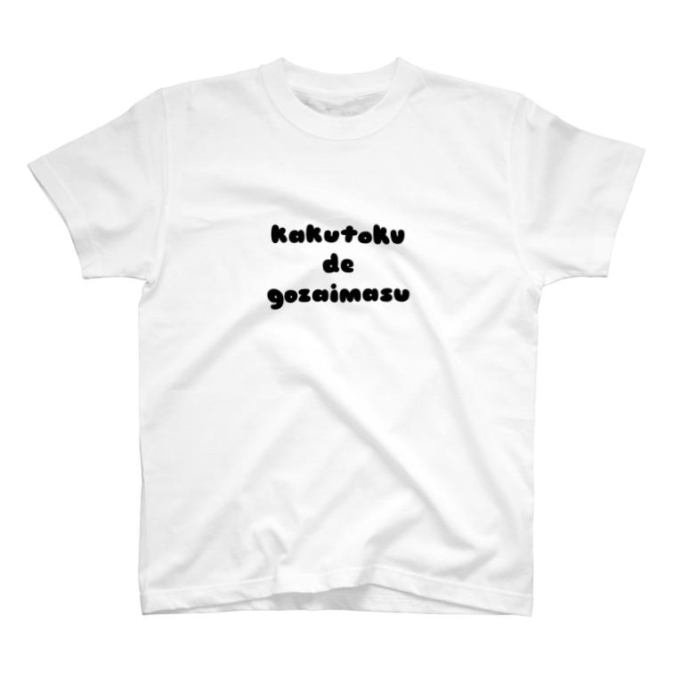 hacchannelのかわいいフォント獲得でございます白用 T-shirts