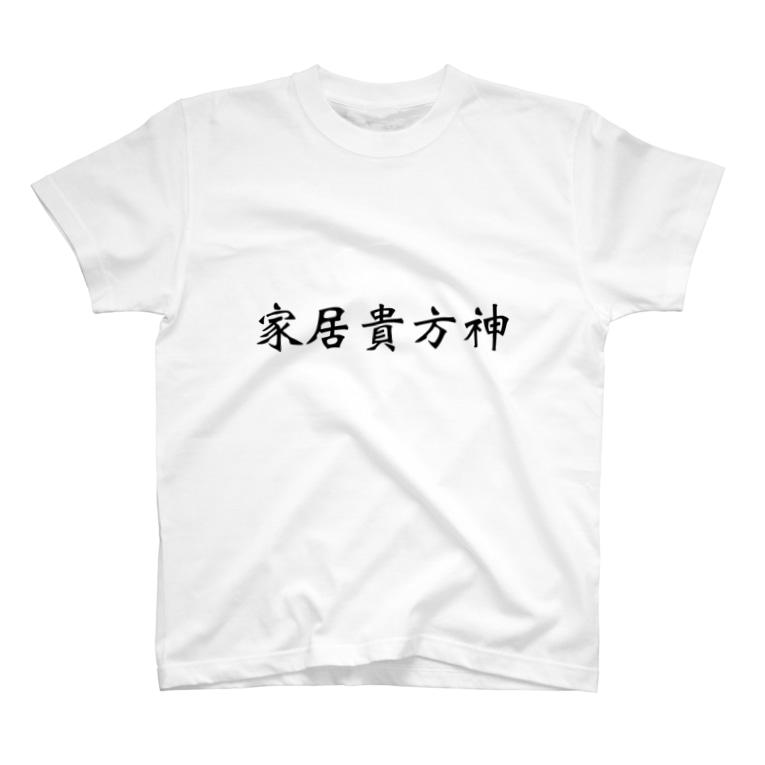 曖昧味人間の家居貴方神 T-shirts