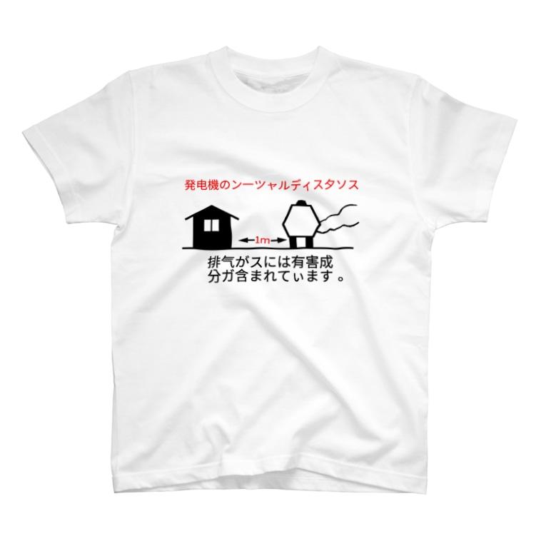 ターャジス 東京でかりゆしウェアを着る会の【怪レい日本语】発電機のソーシャルディスタンス T-shirts
